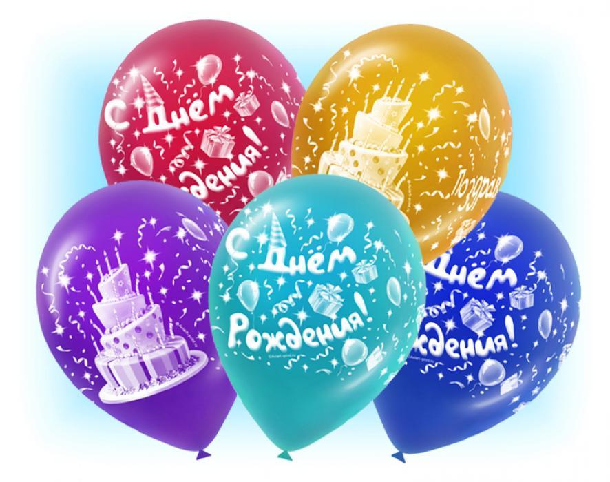 Воздушные шары открытки с днем рождения 9